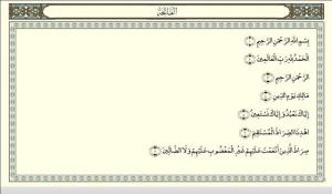 Quran Navigator 1 5 Aplikasi Quran Gratis untuk Blackberry Berikut Kelebihan dan Kekurangannya blackberry aplikasi