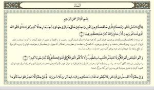 Quran Navigator 3 5 Aplikasi Quran Gratis untuk Blackberry Berikut Kelebihan dan Kekurangannya blackberry aplikasi
